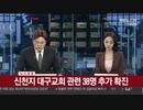 【速報】韓国のウイルス感染者新たに142人確定...総数が346人に