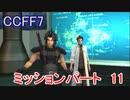 【CCFF7】涙もろいけど全力で物語を楽しむ☆ミッションパート11【実況】
