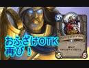 【HearthStone】地味なカードを輝かせたい!Part11「プレートブレイカー」【ドラゴン大決戦】