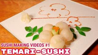 【握ってみた】鯛の手毬寿司の梅肉ソース添え