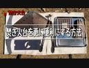 ぼっちかふぇ-テンマクデザインのフラット焚き火台を更に便利に使う方法- ソロキャンプ