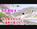 【パパと一緒に】河津桜まつり2020行ってみた Plog【温泉が穴場スポット】