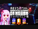 【Enter the Gungeon】疾走する茜ちゃん ショッキングエコー編