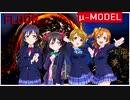 【ラブライブ!MAD】FLOOR(μ-MODEL)【P-MODEL】