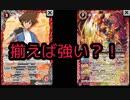 【バトスピ情報】今月の最終日29日発売のデジモン新パックのXと創界神の紹介!!!どういう風に組み合わせるか楽しみだー!!