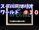 【スーパーマリオワールド】あのスーパーファミコンの名作をクリアまでぶっ続けスペシャル!!part10