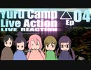 ▶Live Reaction◀ Yuru Camp△ Live Action Ep04