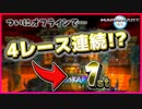 【マリカWii】朗報!?オフラインでついに4レース連続◯位か!?【マリオカートWii】