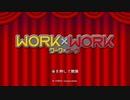 #1【WORK×WORK】わがまま王子と新人インストラクターの冒険劇