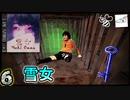 【雪女】500円で楽しめるゲームのクオリティじゃなぁい!! #6