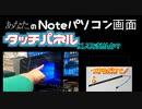 【ゆっくりと紹介】一万円でノートパソコンの画面がタッチパネルになる商品が凄かった!
