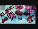 【4人実況】PUBG MOBILE Part.8【自主規制音組+ピンクと惑星】
