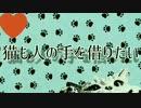 猫も人の手を借りたい / I want to borrow a human`s hand the cat too - Sarada(陰陽P)feat.Unity-chan
