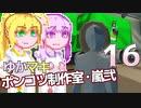【Stormworks】ゆかマキぽんこつ制作室・嵐弐16