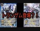【バトスピ情報】ガンダムコラボのカード二枚を紹介!!PS装甲強くねーか?