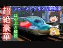 【ゆっくり解説】新幹線はやぶさ(E5系・H5系)解説 誕生の歴史とグランクラスの豪華さに衝撃