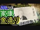 徳川家康の金造りの執念は凄い!!後藤氏招聘の執念がココに!!(前編)