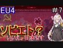 【EU4 AIM】 ソビエト? いいえ、日本です 紲星あかりの征服記 in日本 #7 【voiceroid実況】