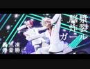 【MMDヒロアカ】脳漿炸裂ガール/乱躁滅裂ガール【1-Aツートップ】