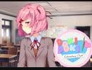 彼女たちの心に届けよう Doki Doki Literature Club! EX-part-4