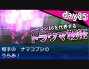 【ポケモンUSUM】人事を尽くすアグノム厨-day85-【シーズン18が誇るトラウマ構築】