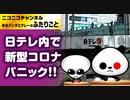 新型コロナウイルス感染で日テレが大パニック!!