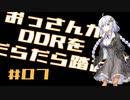 【VOICEROID実況】おっさんがDDRをだらだら踏む【DDR A20】#7