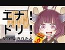 【東北きりたん・結月ゆかり】 エナ!ドリ! feat. AIきりたん 【オリジナル】