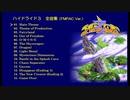 ハイドライド3 全曲集【blueMSX+BASIC作成曲】