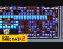 【スーパーマリオメーカー2】ONOFFスイッチパズル(キノコを添えて)【実況プレイ】