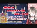 耐久配信で幼児退行が止まらない楠栞桜さん