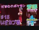 【実況】だまむのポケモン愛護のたび#15