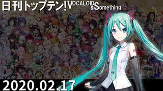 日刊トップテン!VOCALOID&something【日刊ぼかさん2020.02.17】