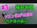 【#3 イカ釣り動画】ついに巨大アオリイカが見の前に!ヤエン釣り遠征