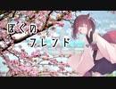 【東北きりたん】「ぼくのフレンド」 - Arranged by daniwell カバー【NEUTRINO】