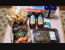 【コストコ 買い物】今回は 有機 アガベ、強力粉、プルコギビーフ、ミントガム(キシリトール)と アバロン の コンディショナー。