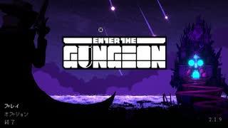 【Enter the Gungeon】過去を始末しにいく旅 part1【ゆっくり実況プレイ】