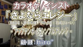 【ニコカラ(オケあり)】「さよならエレジー」【off vocal】【ストレートロックアレンジ】
