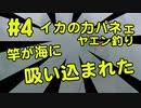 【#4 神回!イカ釣り動画】竿が海に吸い込まれた!アオリイカの力パネェ!ヤエン釣り遠征