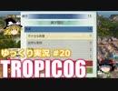 【トロピコ6】何の変哲もないゆっくり実況20