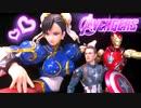 アベンジャーズ春麗!!!Avengers: Chun-Li !!