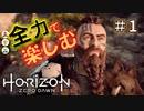 【ゲーム実況】Horizon Zero Dawn 超絶おすすめゲームを実況プレイ#1【ほぼ4人実況】