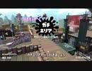 【字幕実況】初心者が行くスプラトゥーン2_#28