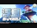 【Minecraft】#1-浮島作ってみた!【一口マインクラフト】
