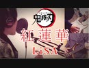 【鬼滅の刃OP】紅蓮華 3人でカバーしてみた 【LiSA】/Demon Slayer(Kimetu no Yaiba)OP Gurenge Band Cover