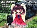 【AIきりたん】銀河鉄道999【カバー】 #NEUTRINO