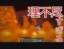 最恐理不尽死!!?避けられない地獄コンボ!!!-Minecraft配信クリップ集#6
