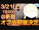 【イベント告知】「日本の皆様、オフ会のお時間です。①」告知動画