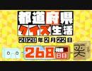 【箱盛】都道府県クイズ生活(268日目)2020年2月22日