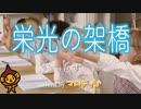「栄光の架橋」 ゆず/フル 歌詞付(cover)byマロディ♪